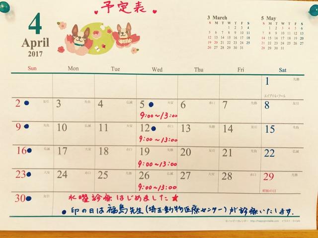 image2 4月予定(1).JPG